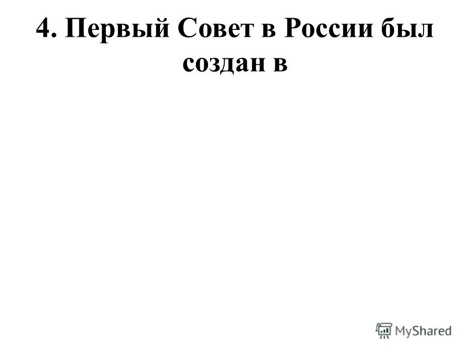 4. Первый Совет в России был создан в