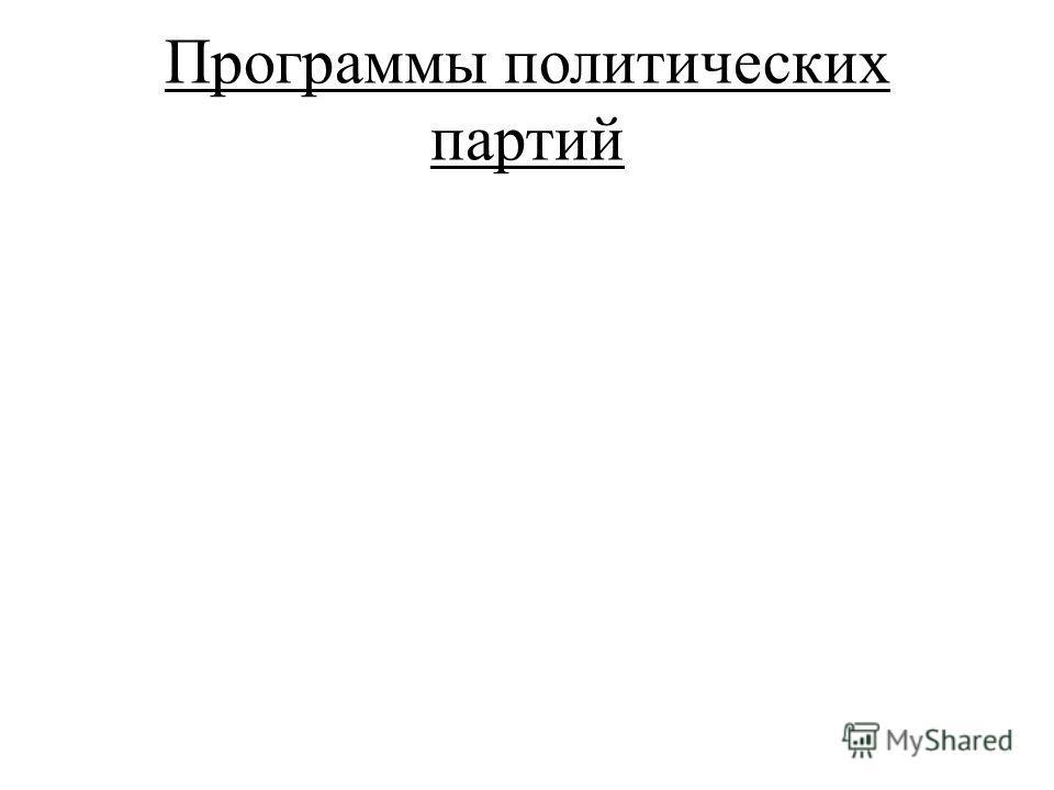 Программы политических партий