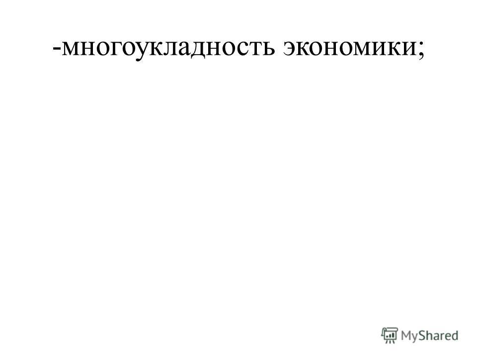 -многоукладность экономики;