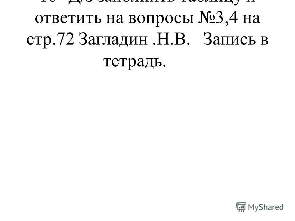 10Д/з заполнить таблицу и ответить на вопросы 3,4 на стр.72 Загладин.Н.В.Запись в тетрадь.