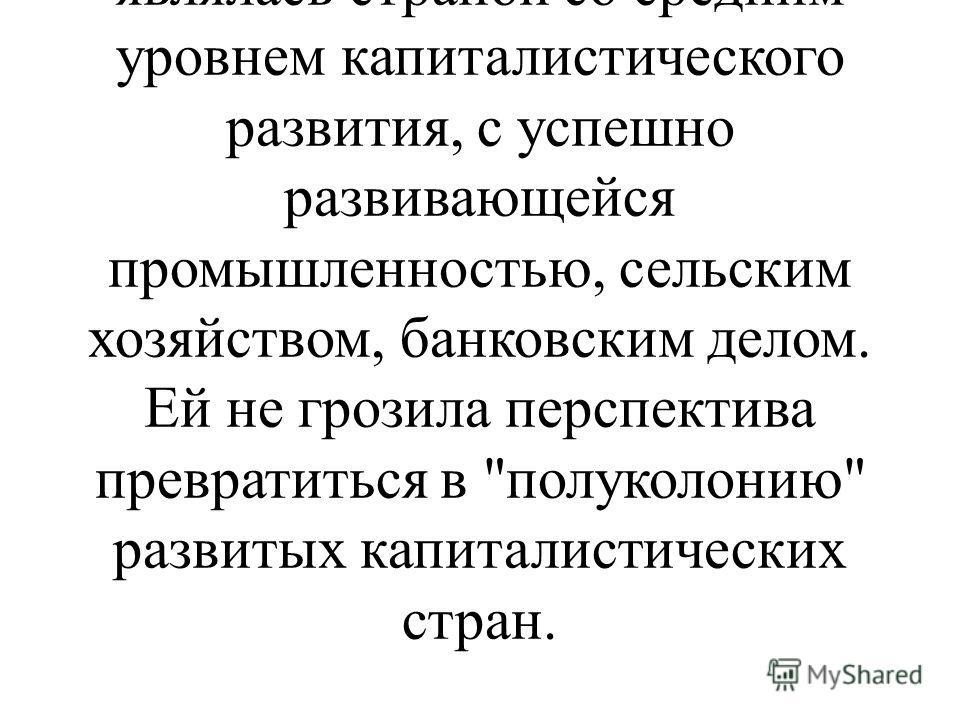 Россия в начале ХХ века представляла собой одно из крупнейших государств мира по занимаемой территории и численности населения. В экономическом отношении она являлась страной со средним уровнем капиталистического развития, с успешно развивающейся про