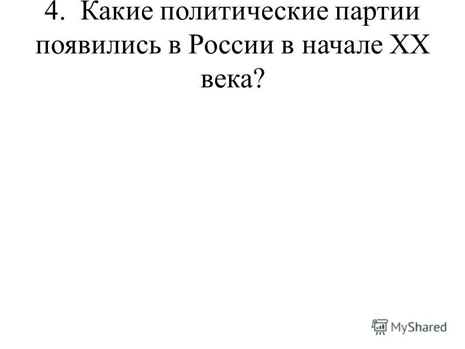 4. Какие политические партии появились в России в начале XX века?