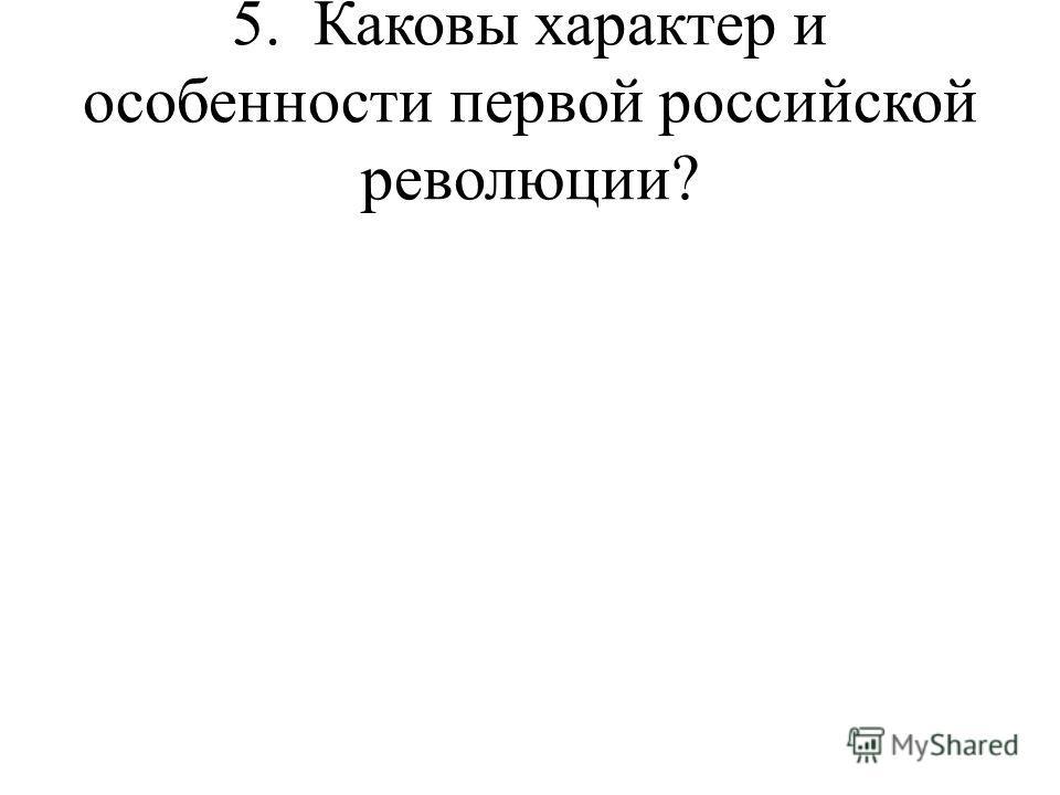5. Каковы характер и особенности первой российской революции?