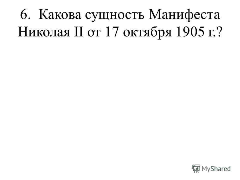 6. Какова сущность Манифеста Николая II от 17 октября 1905 г.?