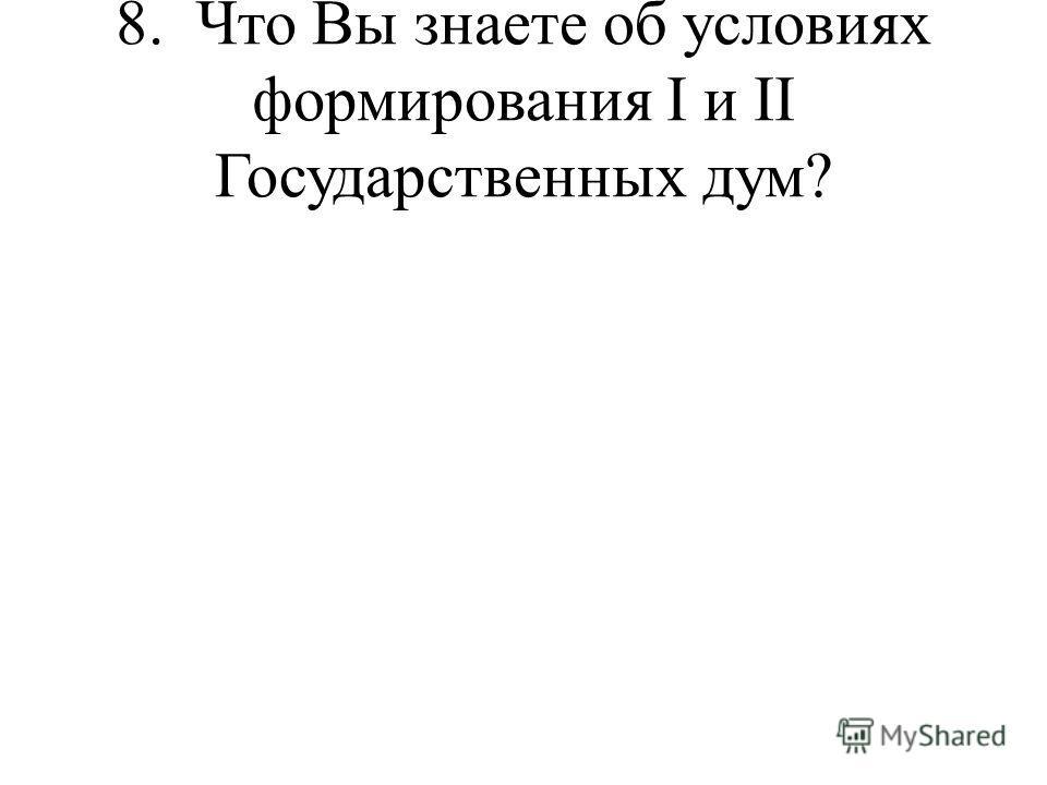 8. Что Вы знаете об условиях формирования I и II Государственных дум?