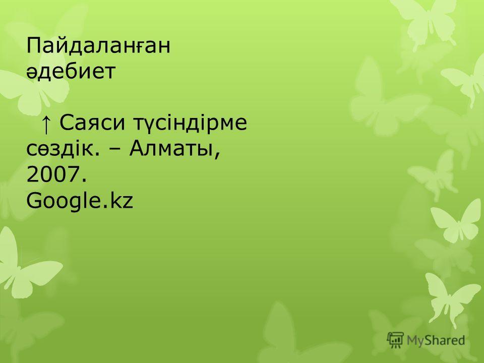 Пайдалан ғ ан ә дебиет Саяси т ү сіндірме с ө здік. – Алматы, 2007. Google.kz