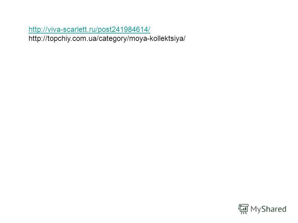http://viva-scarlett.ru/post241984614/ http://topchiy.com.ua/category/moya-kollektsiya/