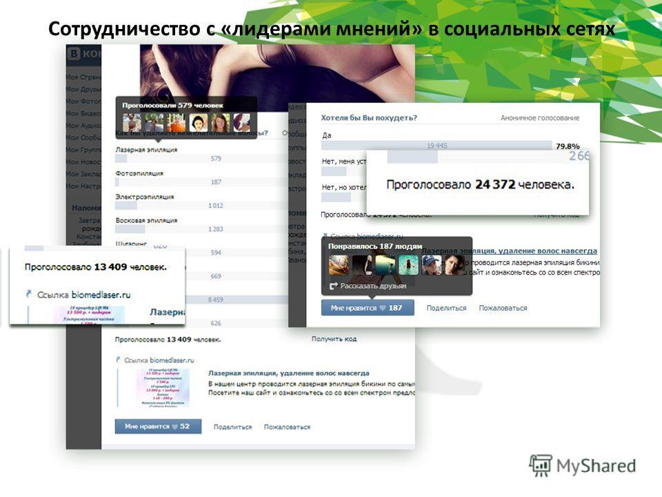 Сотрудничество с «лидерами мнений» в социальных сетях