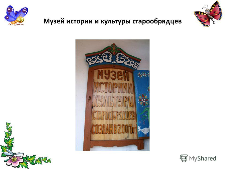 Музей истории и культуры старообрядцев