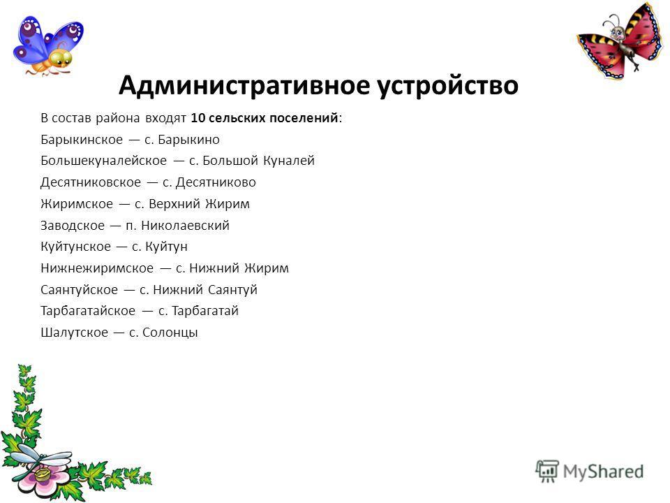 Административное устройство В состав района входят 10 сельских поселений: Барыкинское с. Барыкино Большекуналейское с. Большой Куналей Десятниковское