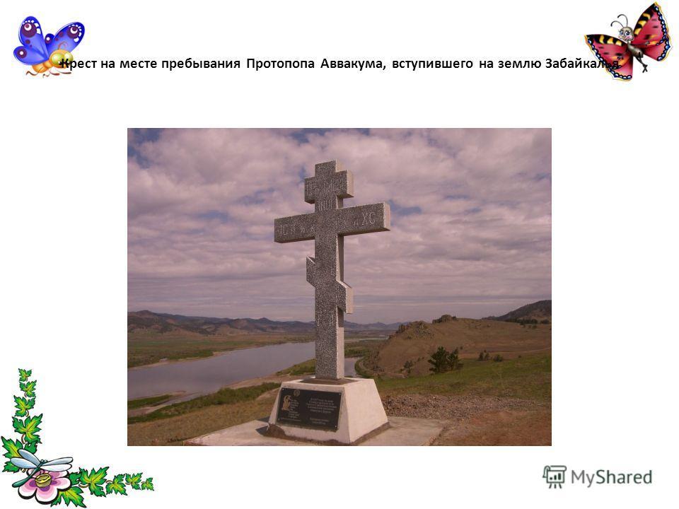 Крест на месте пребывания Протопопа Аввакума, вступившего на землю Забайкалья