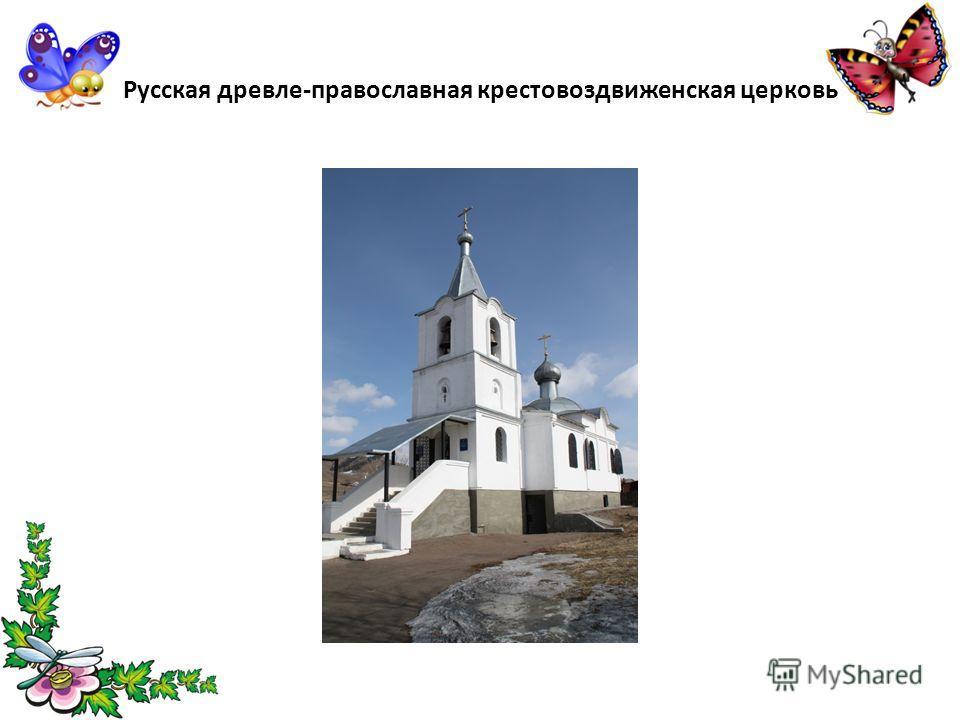 Русская древле-православная крестовоздвиженская церковь