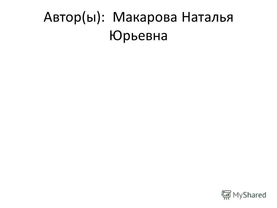 Автор(ы): Макарова Наталья Юрьевна