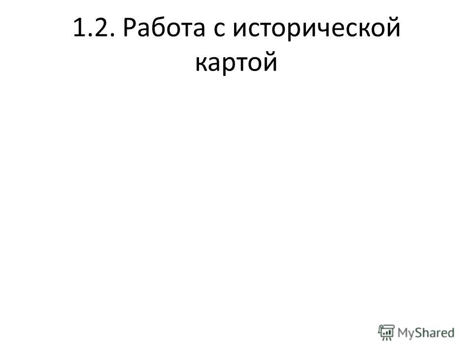 1.2. Работа с исторической картой