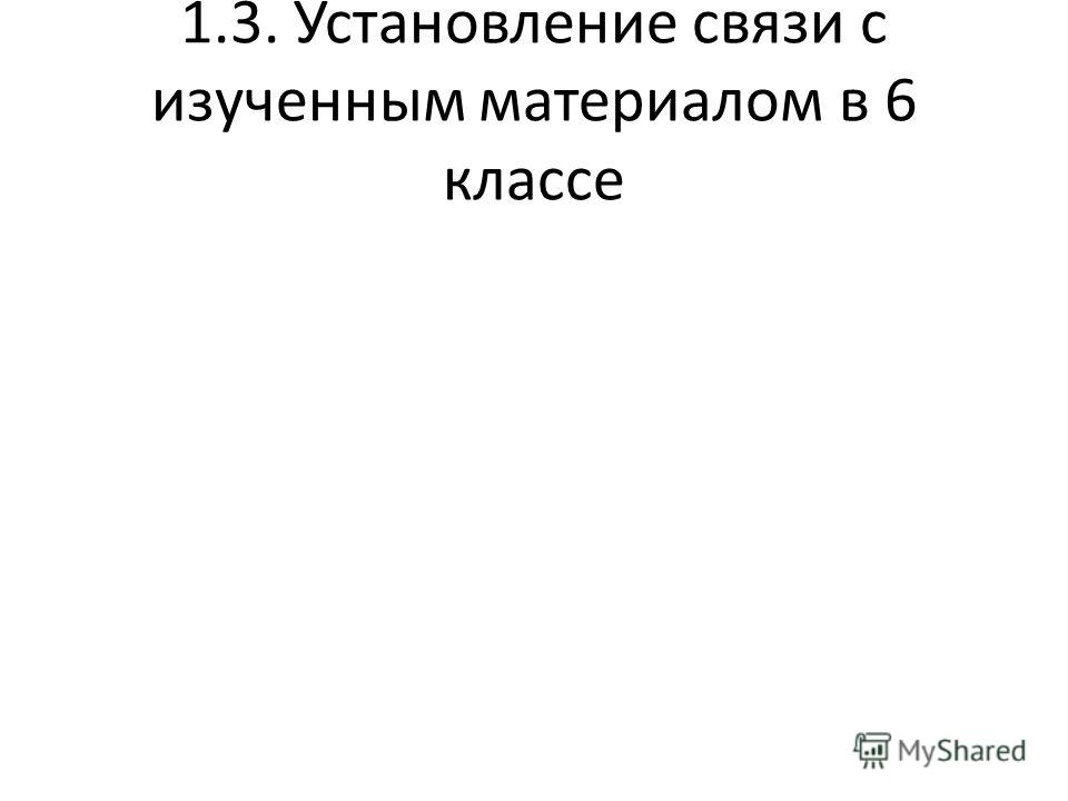 1.3. Установление связи с изученным материалом в 6 классе