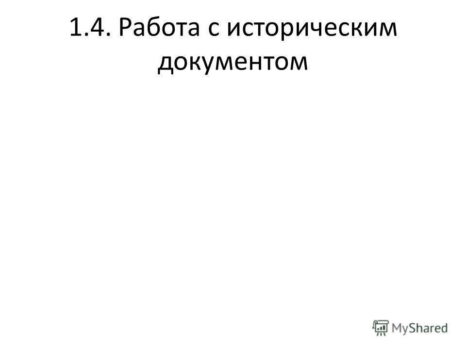 1.4. Работа с историческим документом