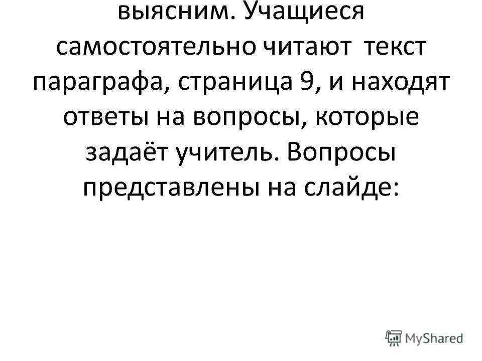 Б.Годунов стремился заручиться поддержкой духовенства. Удалось ли ему это, давайте выясним. Учащиеся самостоятельно читают текст параграфа, страница 9, и находят ответы на вопросы, которые задаёт учитель. Вопросы представлены на слайде: