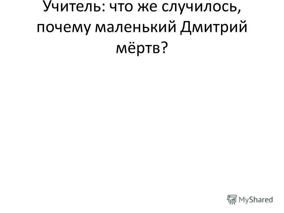 Учитель: что же случилось, почему маленький Дмитрий мёртв?