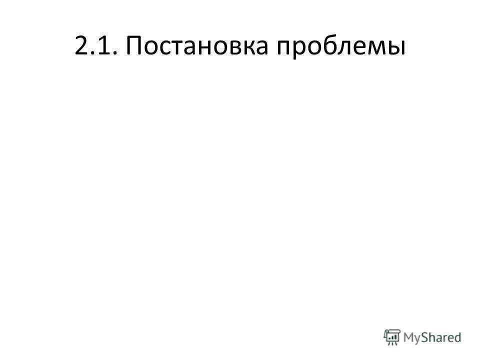 2.1. Постановка проблемы
