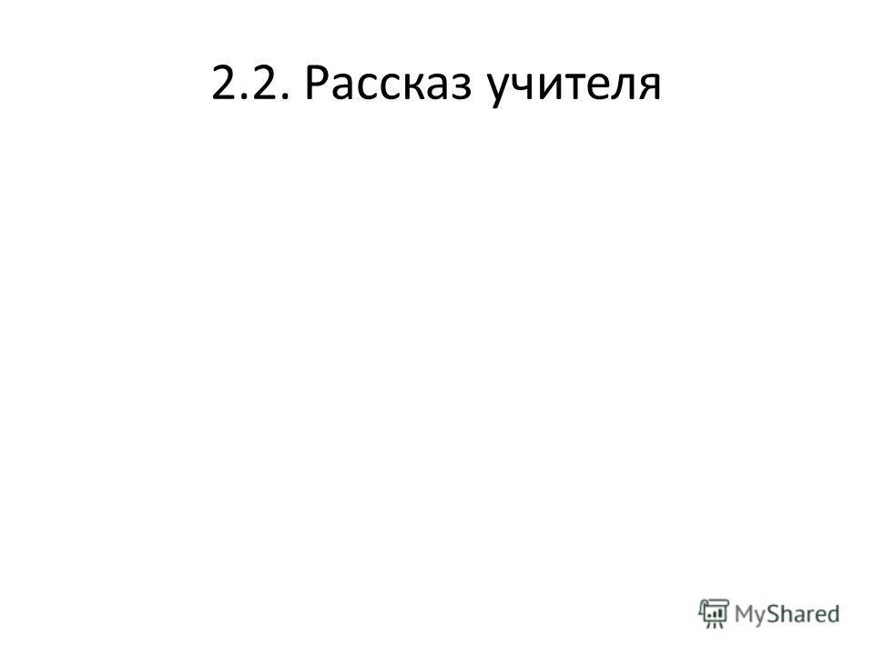2.2. Рассказ учителя