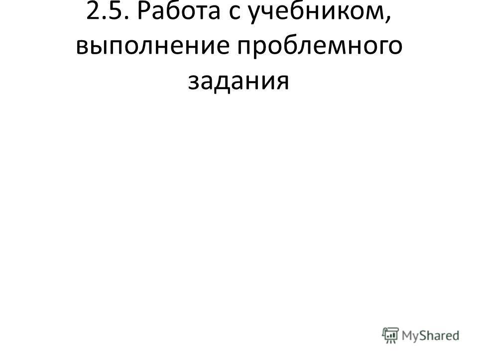 2.5. Работа с учебником, выполнение проблемного задания
