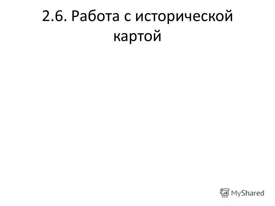 2.6. Работа с исторической картой