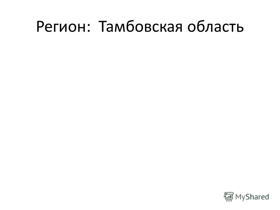 Регион: Тамбовская область