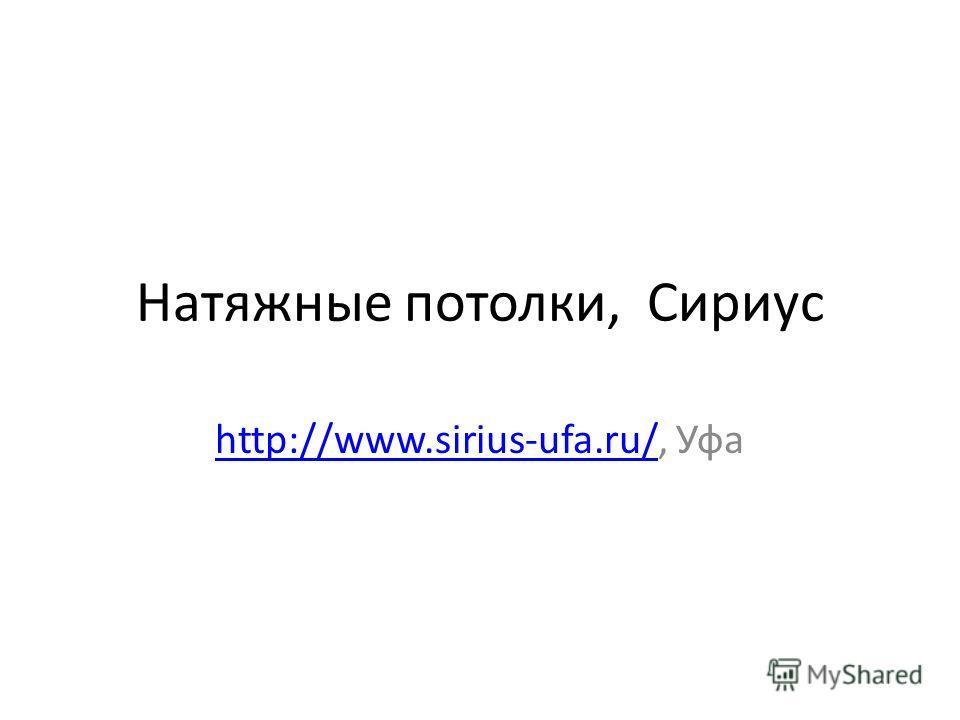 Натяжные потолки, Сириус http://www.sirius-ufa.ru/http://www.sirius-ufa.ru/, Уфа