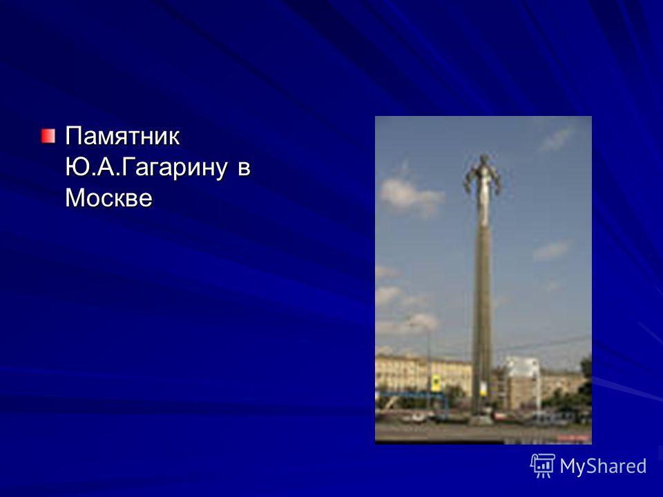 Памятник Ю.А.Гагарину в Москве