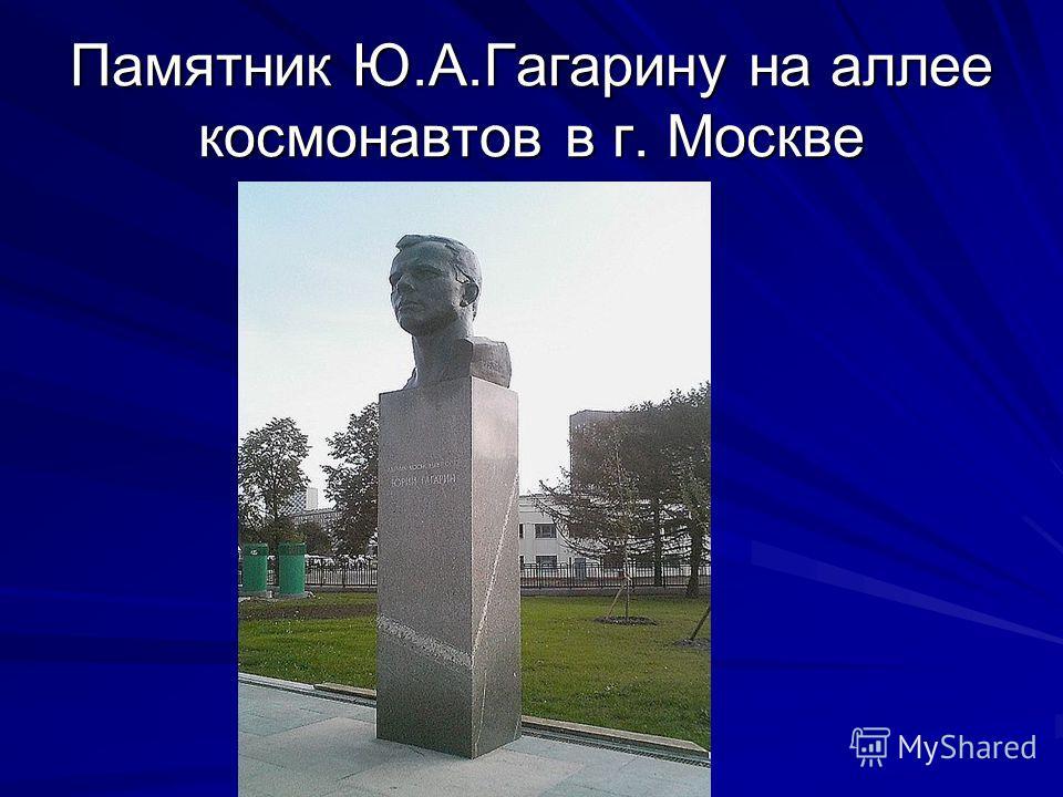Памятник Ю.А.Гагарину на аллее космонавтов в г. Москве