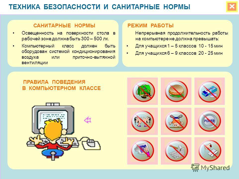 Техника безопасности и санитарные