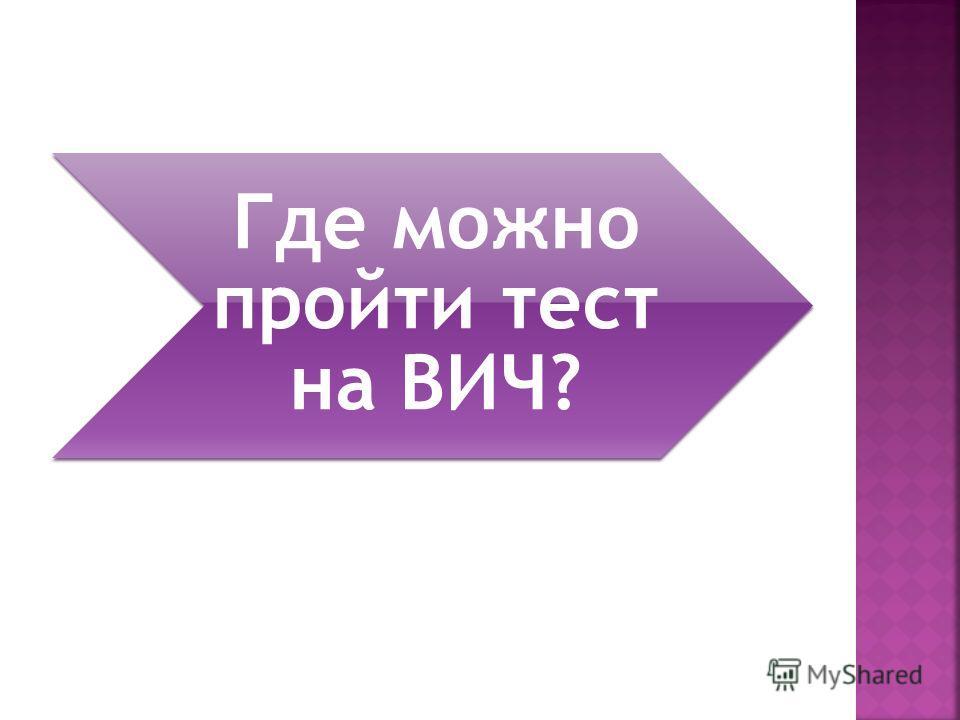 Где можно пройти тест на ВИЧ?