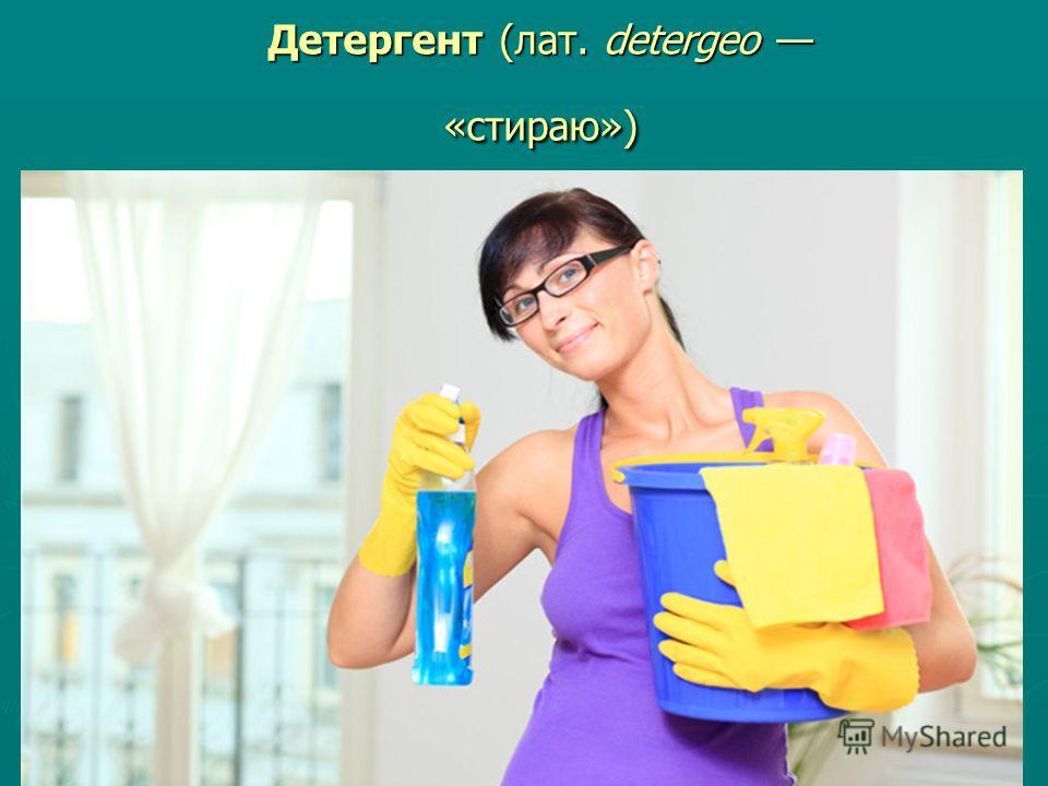 Детергент (лат. detergeo «стираю»)
