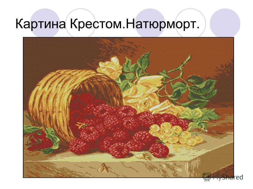 Картина Крестом.Натюрморт.