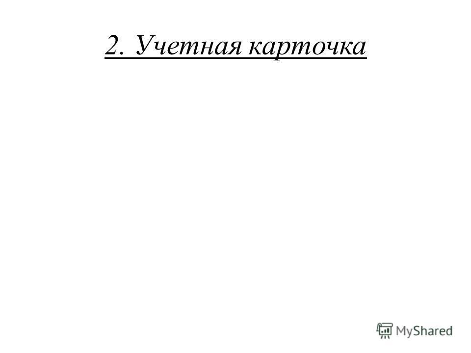 2. Учетная карточка