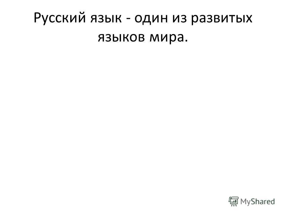 Русский язык - один из развитых языков мира.
