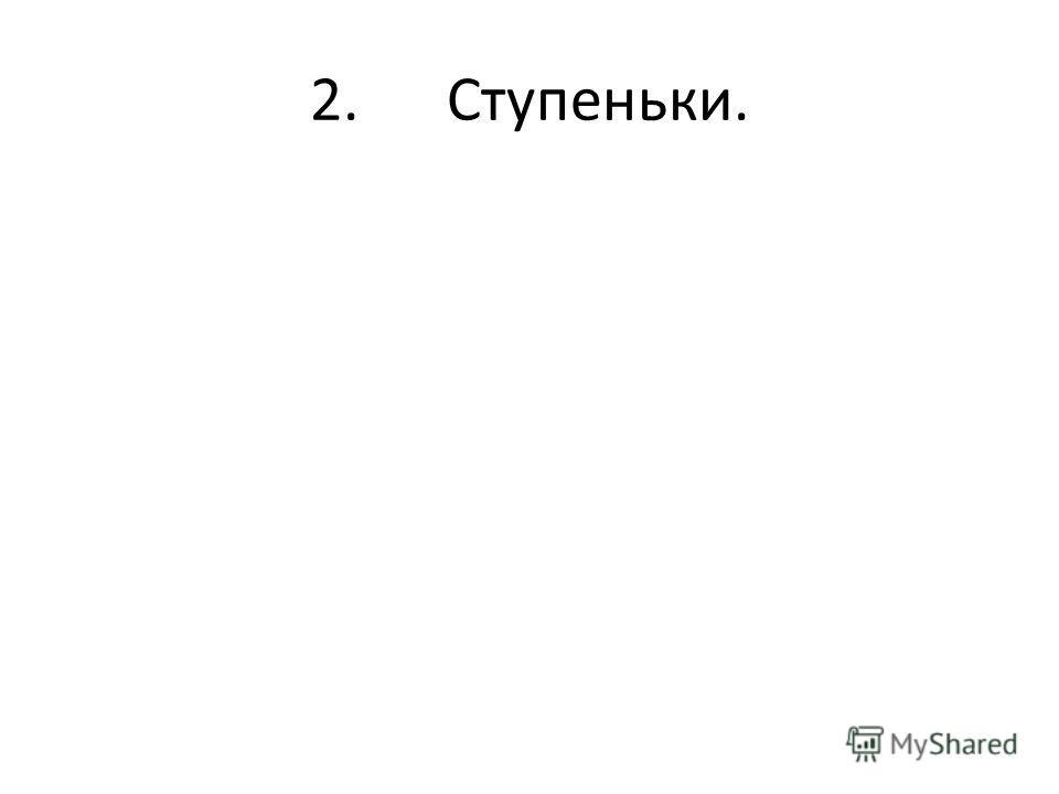 2. Ступеньки.