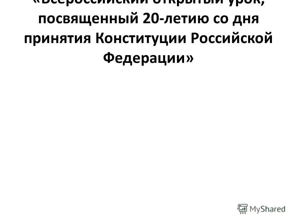 «Всероссийский открытый урок, посвященный 20-летию со дня принятия Конституции Российской Федерации»