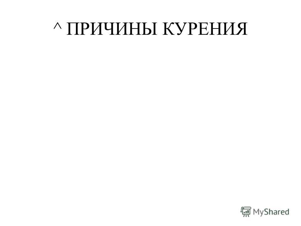 ^ ПРИЧИНЫ КУРЕНИЯ