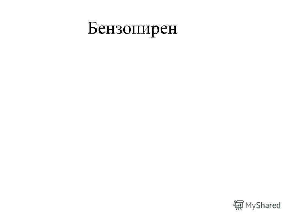 Бензопирен