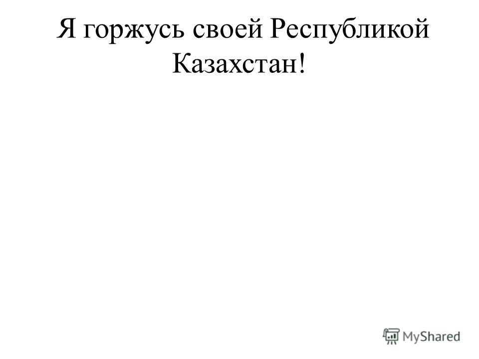 Я горжусь своей Республикой Казахстан!