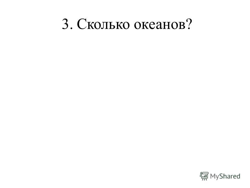 3. Сколько океанов?