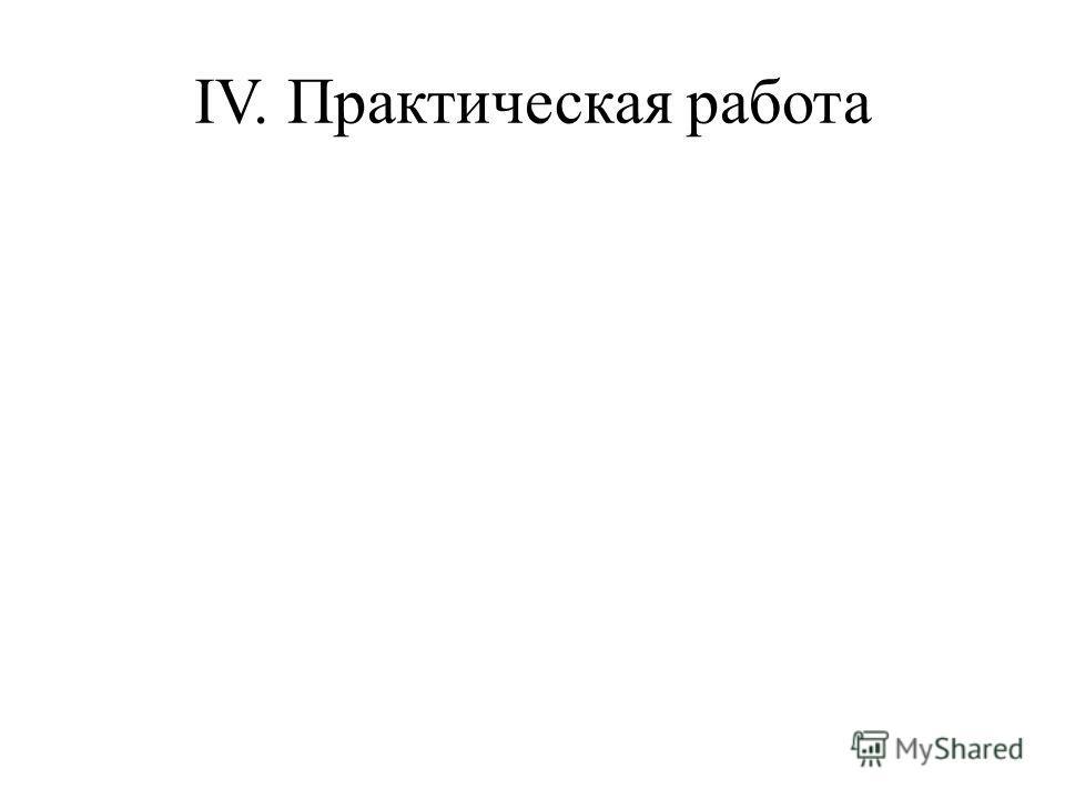 IV. Практическая работа