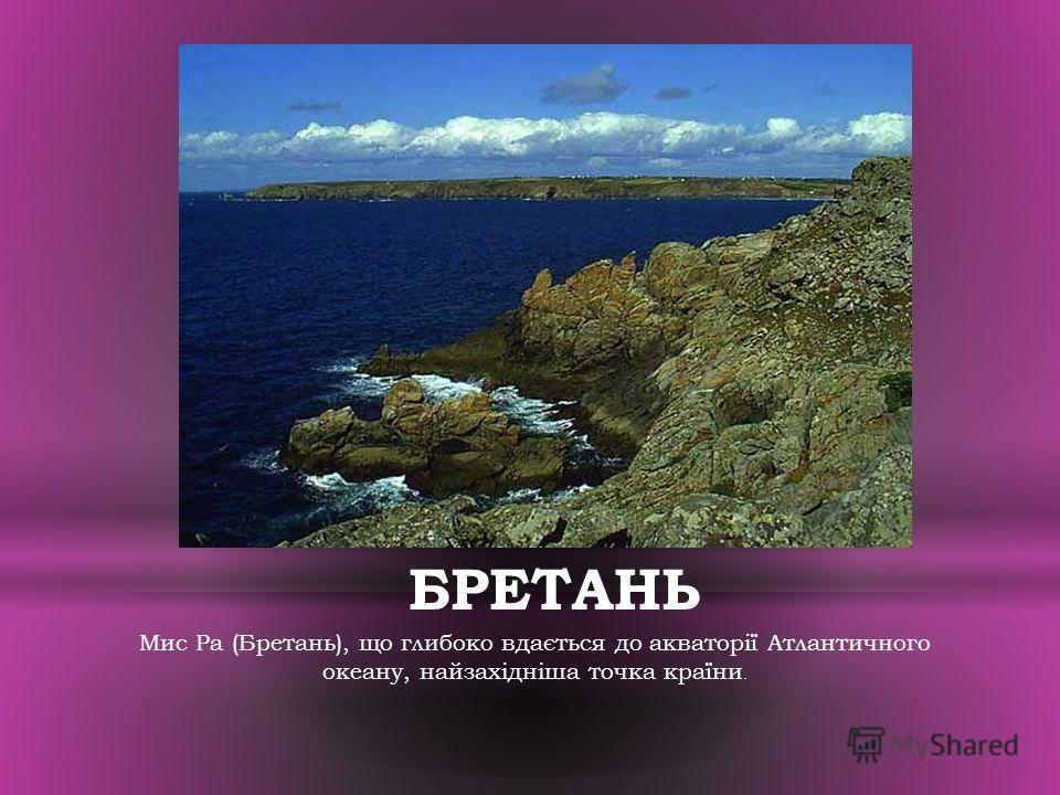 БРЕТАНЬ Мис Ра (Бретань), що глибоко вдається до акваторії Атлантичного океану, найзахідніша точка країни.