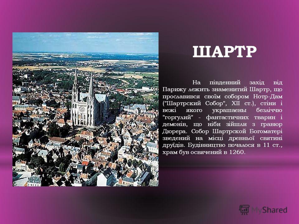 ШАРТР На південний захід від Парижу лежить знаменитий Шартр, що прославився своїм собором Нотр-Дам (