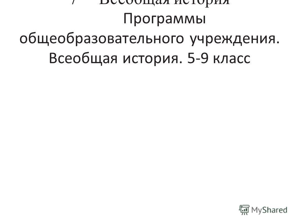 7Всеобщая история Программы общеобразовательного учреждения. Всеобщая история. 5-9 класс