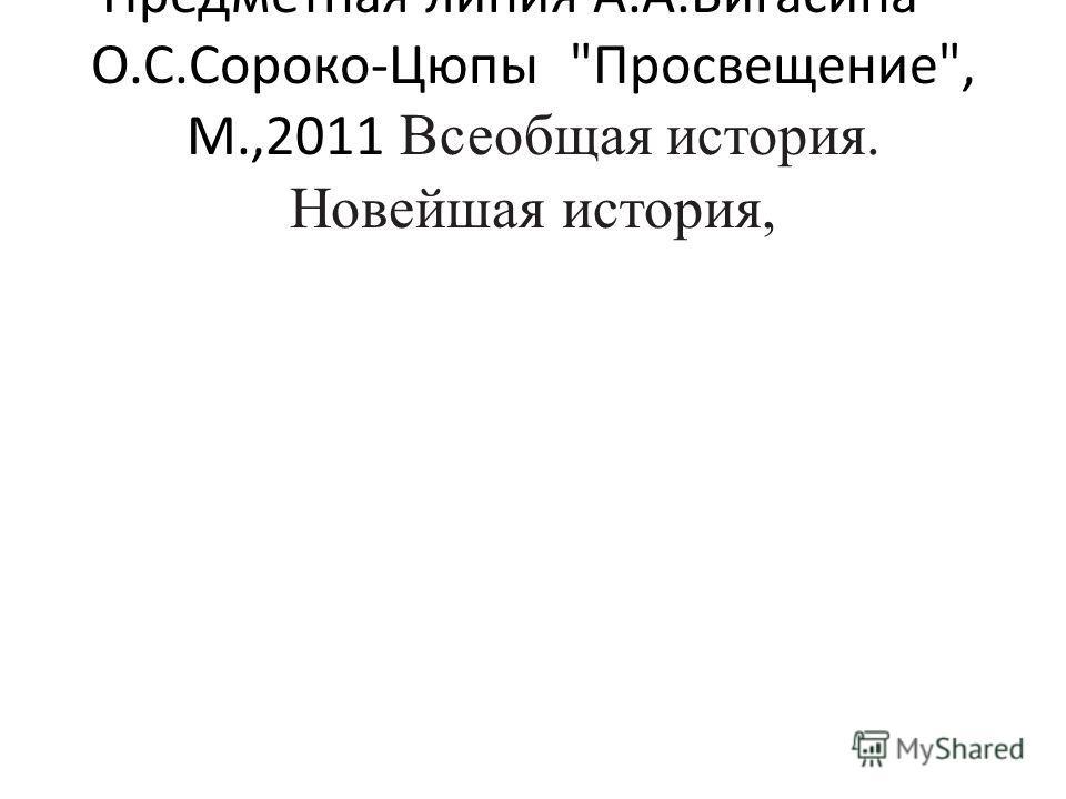 Предметная линия А.А.Вигасина – О.С.Сороко-Цюпы Просвещение, М.,2011 Всеобщая история. Новейшая история,