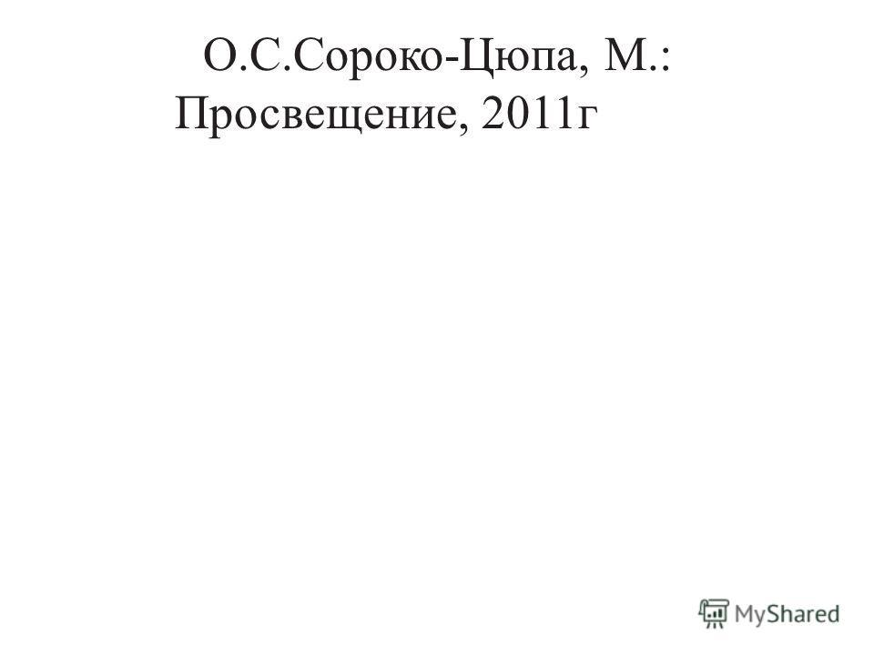 О.С.Сороко-Цюпа, М.: Просвещение, 2011г