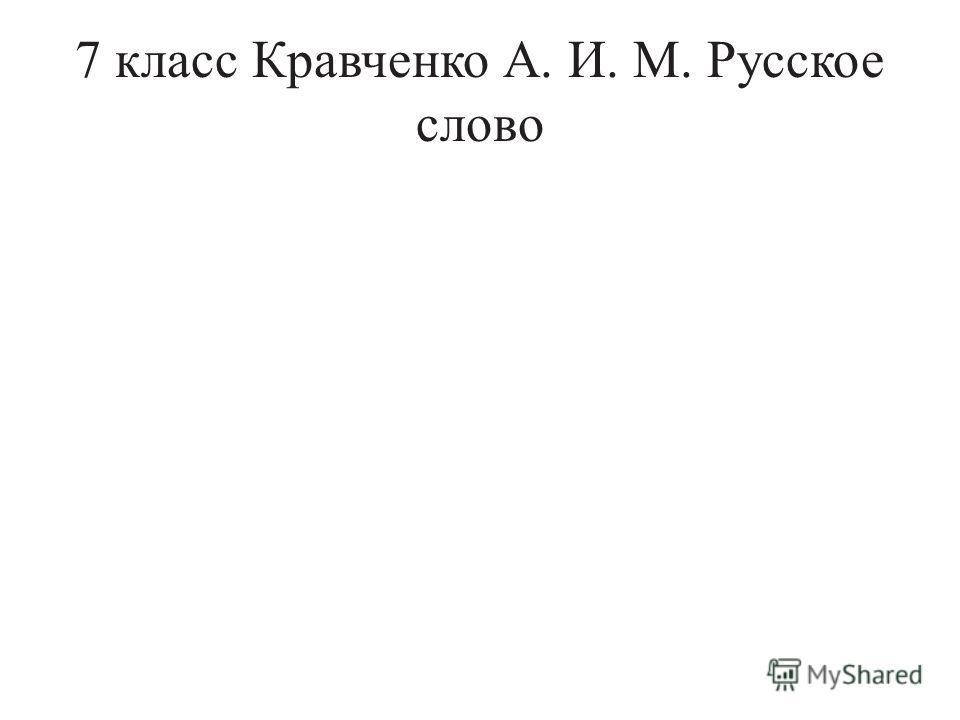 7 класс Кравченко А. И. М. Русское слово