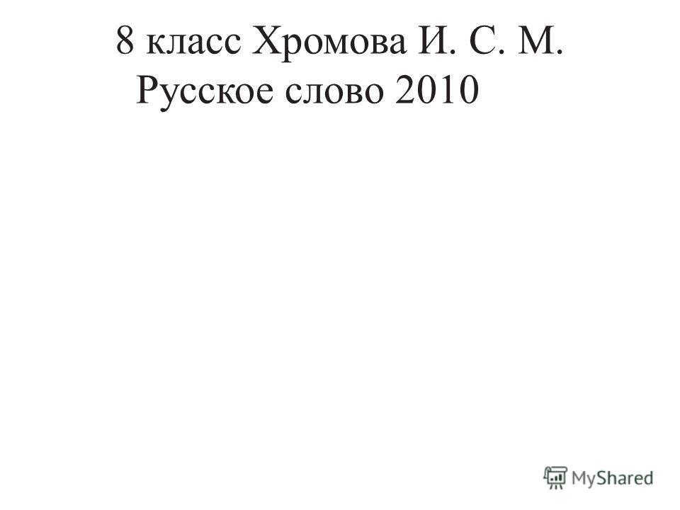 8 класс Хромова И. С. М. Русское слово 2010